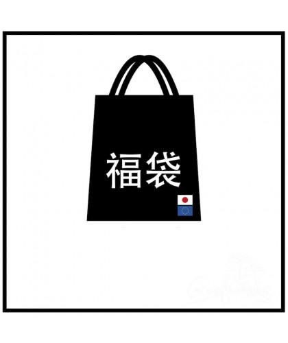Fukubukuro - porte-bonheur...
